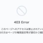 【ロリポップ】403Error 現在、このページへのアクセスは禁止されています【アク禁】