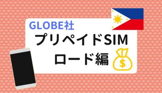 【フィリピンGlobe社】プリペイドSIMカードの使い方:ロード編