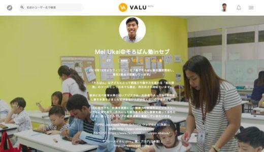 【ビットコイン】今さらながらVALU参戦!目指せ「億り人」!