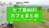 セブ島WiFiカフェまとめ【キャピトル・ダウンタウン版】