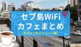 セブ島WiFiカフェまとめ【エスカリオ版】