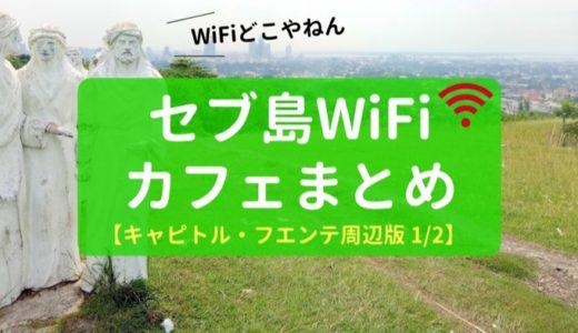 セブ島でWiFiが速いカフェを20店ほど紹介するよ【キャピトル周辺版1/2】