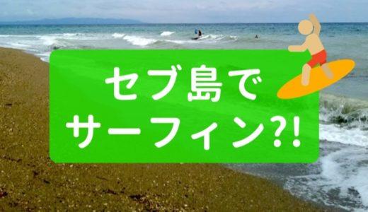 【セブ島×サーフィン】聖地アルガオへ日帰りサーフトリップ!