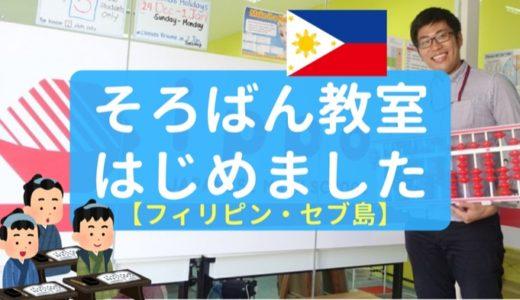 なぜ、フィリピン・セブ島で「そろばん教室」を起業したのか。