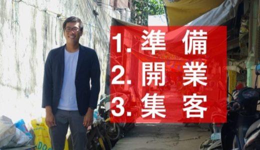 【海外起業】準備→開業→集客を時系列で振り返ってみた。【スタートアップ】
