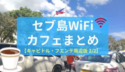 セブ島でWiFiが速いカフェを20店ほど紹介するよ【キャピトル周辺版2/2】