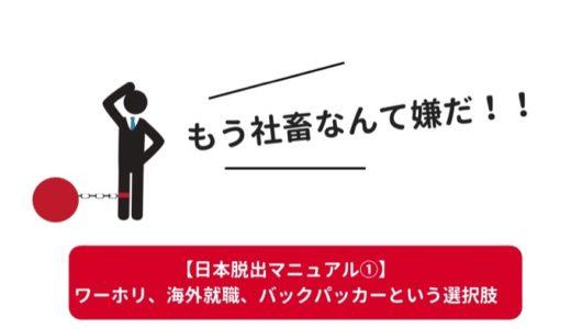 【日本脱出マニュアル①】出口戦略を練って最善の「脱出」を心がけよう!