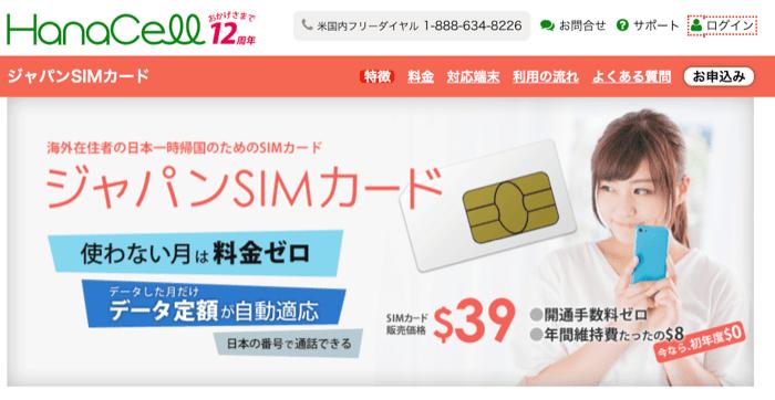 一時帰国SIMカード:ジャパンSIM
