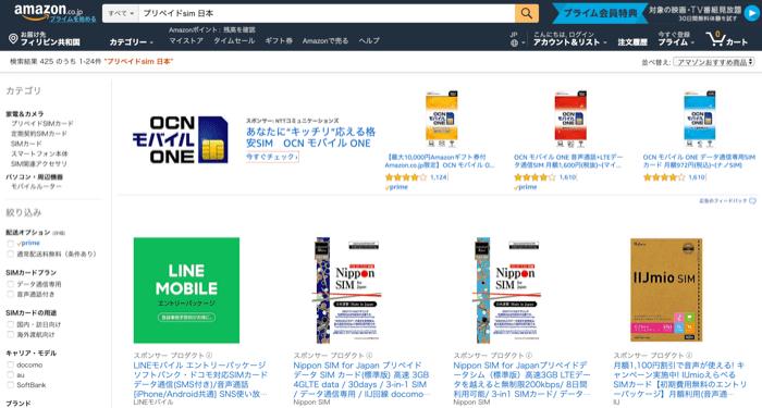 一時帰国SIMカード:Amazon