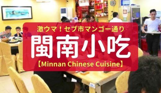 【Minnan】セブの激ウマ格安中華はココにあり!【閩南小吃】