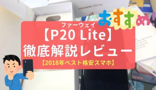 【Huawei P20 lite実機レビュー】2018年格安スマホの決定版!【中華製iPhoneX】