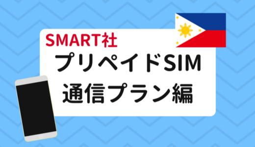 【SMART】プリペイドSIMカードの使い方:通信プラン編【フィリピン】