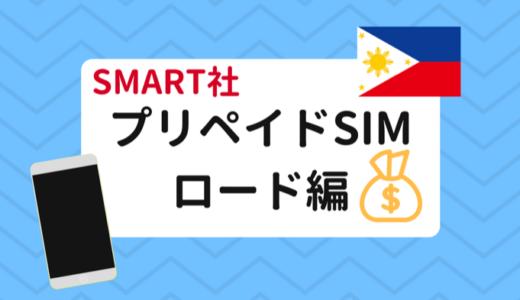 【SMART】プリペイドSIMカードの使い方:ロード編【フィリピン】
