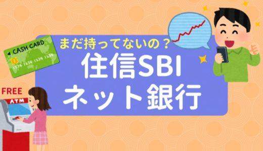 【住信SBIネット銀行】まだ作ってないの?今すぐ口座開設すべき4つの理由