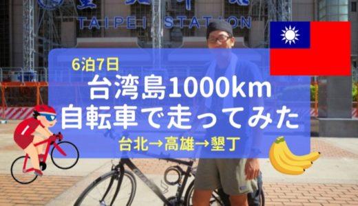 【環島1/3】6泊7日で台湾自転車一周に挑戦してみた【台北→墾丁】