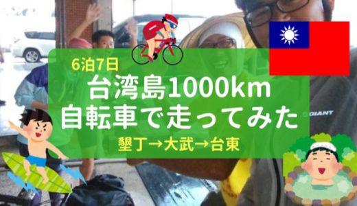 【環島2/3】6泊7日で台湾自転車一周に挑戦してみた【墾丁→台東】