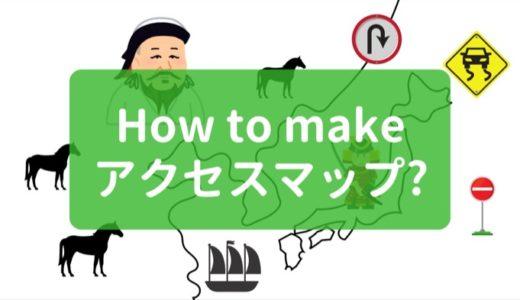 【超簡単】アクセスマップ・イラスト地図の作り方!