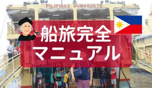 【フィリピン】船の乗り方、チケット手配を徹底解説します!