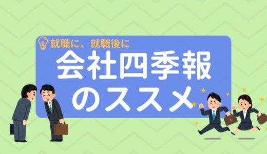 【四季報】全ての就活生たちへ。業界研究のススメ!【営業マン対応】