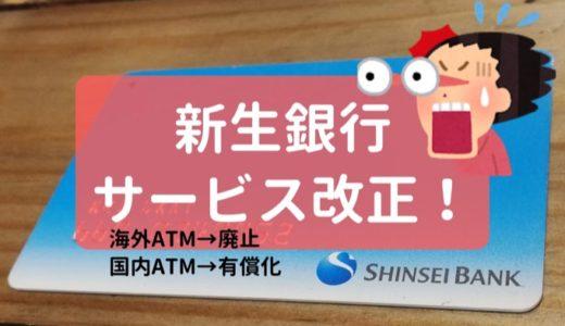 【新生銀行】国内ATM手数料が有償化、海外ATM引き出しが廃止に!