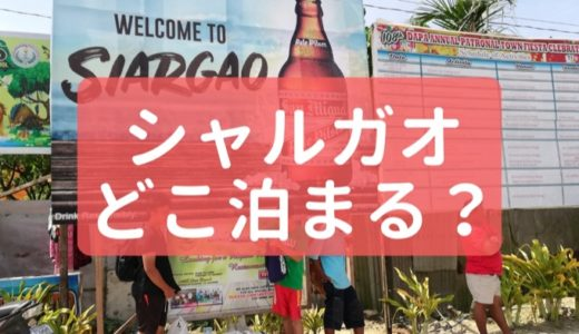 シャルガオ島のホテルをゆる〜く紹介していこうと思う。