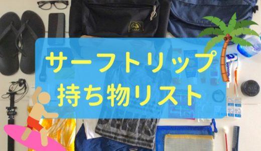 【アジア】サーフトリップ持ち物リスト【南国限定】