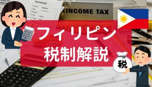 【海外起業】フィリピンの税金制度を素人が解説してみた。【SEC企業版】