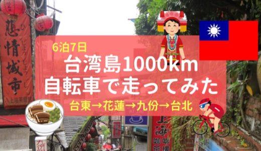 【環島3/3】6泊7日で台湾自転車一周に挑戦してみた【台東→台北】