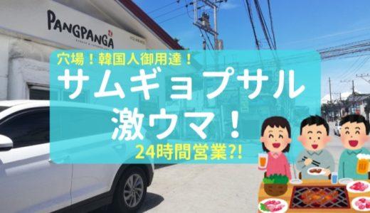 【24時間営業】セブ島でサムギョプサルが食べれちゃうお店【パンパンガ】