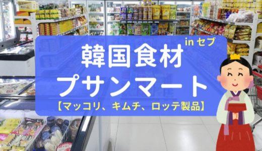 セブの韓国食材スーパー「プサンマート/Pusan Mart」を紹介したい。
