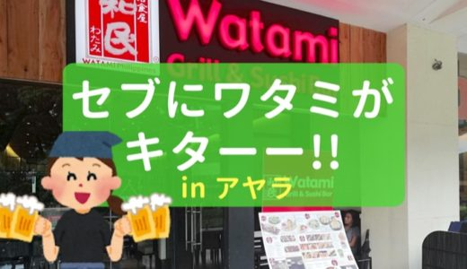 【居酒屋和民】おいっ、セブ島アヤラにワタミがオープンしたってよ!