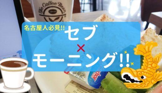 【名古屋人必見!!】セブで300円モーニングが頼める喫茶店はココだがや!