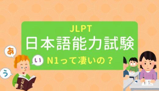 【日本語能力試験(JLPT)】N3ってよく聞くけど、どれだけ凄いの?