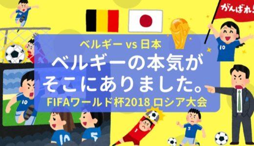 【W杯日本代表】西野監督「本気のベルギーがそこにありました」【ツイッターひとり実況】