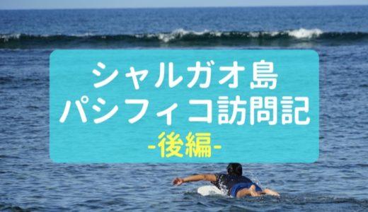 【シャルガオ島パシフィコ訪問記2/2】まだクラウド9でサーフィンしてるの?