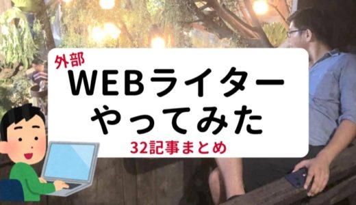 【副業】WEBライターとして執筆した全32記事を一挙大公開!