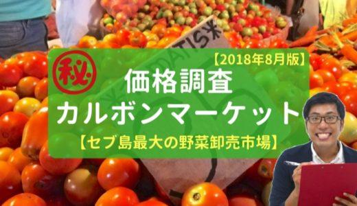 セブ最大の野菜市場「カルボンマーケット」の価格相場【2018年8月版】