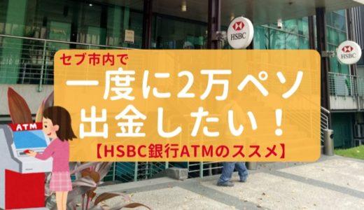 【セブ】一回で2万ペソ以上引き出すならアヤラ近くのHSBC銀行ATM一択!