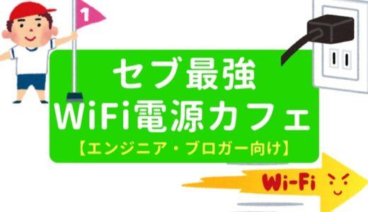 【20Mbps】そろそろセブ最強のWIFI・電源カフェを決めたいと思う【エンジニア・ブロガー向け】