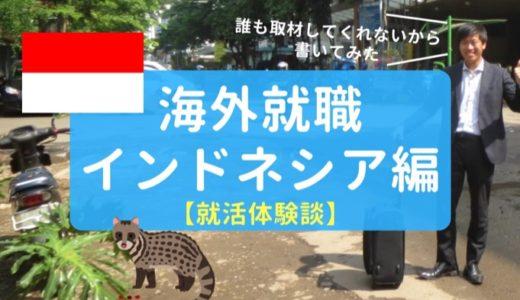 【海外就職経験者が語る】26歳からのインドネシア・ジャカルタ転職!