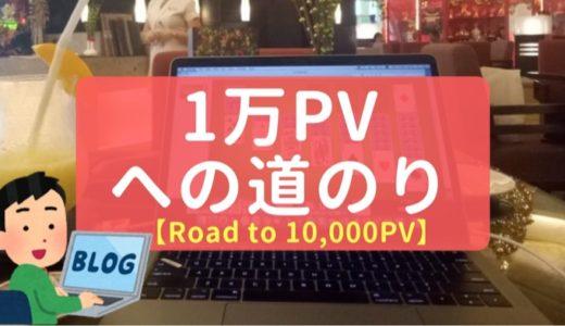 【月間1万PV到達!】ブログ開設からの14ヶ月間を振り返るよ!