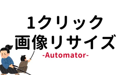 【Macユーザー必見!】Automatorで複数画像を「1クリック」でリサイズする方法