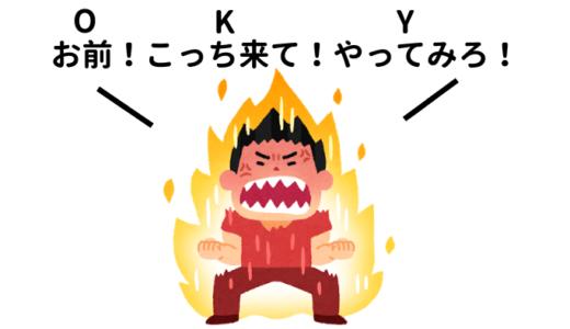 【駐在員とOKY】日系企業が海外進出を成功させる為に必要な、たった1つの条件