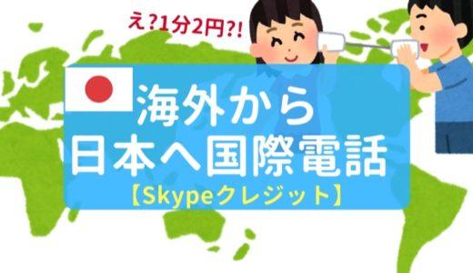 【Skypeクレジット】海外から日本へ格安で国際電話する方法【2円/分】