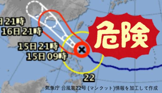 【台風22号マンクット】フィリピン全土で大波高潮に警戒!【波情報まとめ】