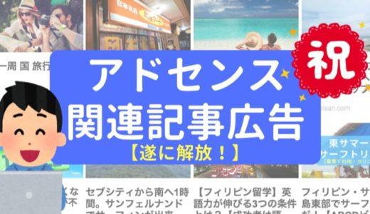 【アドセンス】関連コンテンツ広告が遂に解放!【PV数・記事数・かかった期間は?】