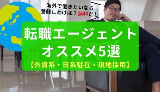 【保存版】アジア海外就職を実現!オススメ転職エージェント5選【おまけ付き】