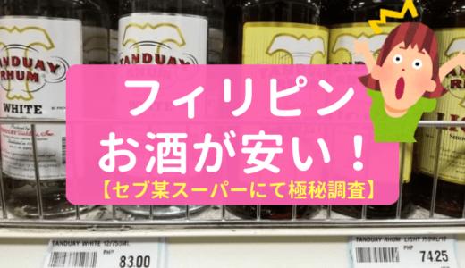 【衝撃の安さ!】フィリピンのお酒価格まとめ【セブ市内スーパー調査】