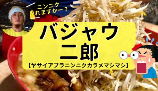 【バジャウ二郎】松田大夢が作るラーメン二郎がウマ過ぎて失神した件。ポロリもあるよ