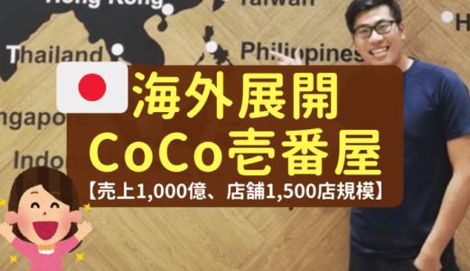 【CoCo壱番屋】海外展開の勢いがスゴい!これぞ日本が誇るビッグフランチャイズだ!